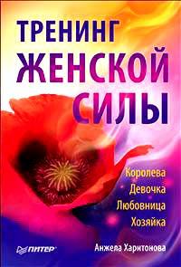 Книга Тренинг женской силы: Королева, Девочка, Любовница, Хозяйка. Харитонова