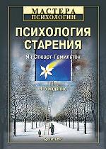 Книга Психология старения. 4-е изд. Стюарт-Гамильтон