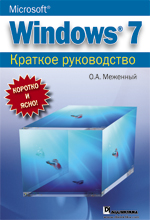 Книга Microsoft Windows 7. Краткое руководство. Меженный