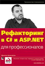 Книга Рефакторинг в C# и ASP.NET для профессионалов. Даниэль Арсеновски