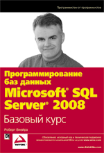 Книга Программирование баз данных Microsoft SQL Server 2008. Базовый курс. Роберт Виейра