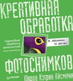 Книга Креативная обработка фотоснимков. Школа Кэтрин Айсманн. Полноцветное издание.Айсманн, Дагган