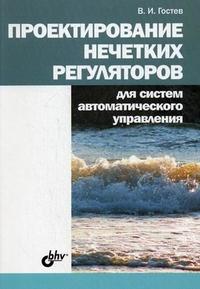 Книга Проектирование нечетких регуляторов для систем автоматического управления. Гостев