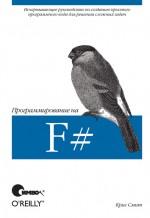 Программирование на F# . Смит