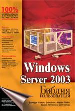 Книга Библия пользователя Windows Server 2003. Джеффри Шапиро