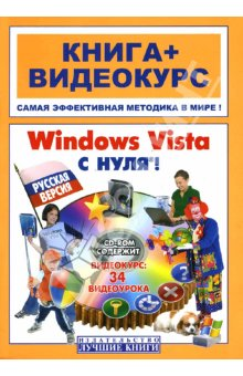Книга Windows Vista  с нуля! Русская версия. Анохин (+СD)