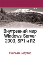Книга Внутренний мир Windows Server 2003, SP1 и R2. Уилльям Бозуэлл