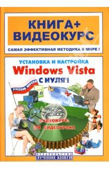 Книга Установка и настроика Windows Vista  с нуля! Панфилов  (+СD)