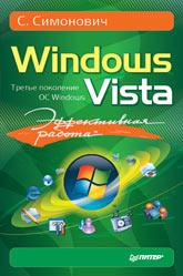 Книга Эффективная работа: Windows Vista. Симонович