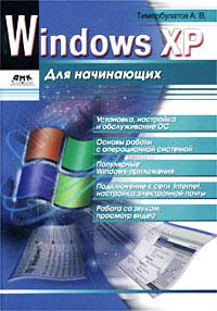 Книга Windows XP для начинающих. Самоучитель. Тимербулатов. 2003