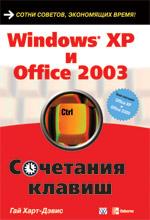 Книга Windows XP и Office 2003. Сочетания клавиш. Гай Харт-Дэвис
