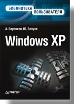 Книга Windows XP. Библиотека пользователя. Боренков