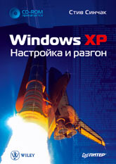 Купить Книга Windows XP. Настройка и разгон. Синчак (+CD)