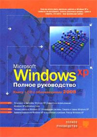 Книга Windows XP. Полное руководство. Все об использовании и настройках. 3-е изд. Матвеев