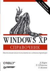 Книга Windows XP. Справочник. Карп