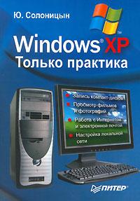 Книга Windows XP. Только практика. Солоницын