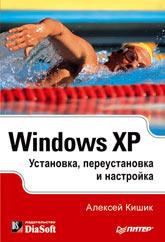 Книга Windows XP. Установка, переустановка и настройка. Кишик