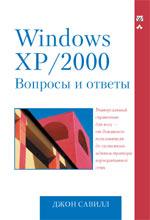 Книга Windows XP/2000. Вопросы и ответы. Джон Савилл. 2004