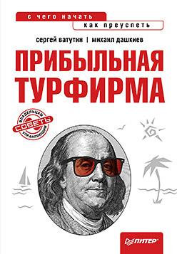 Книга Прибыльная турфирма. Советы владельцам и управляющим. Ватутин