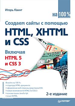 Книга Создаем сайты с помощью HTML, XHTML и CSS на 100 %. 2-е изд. Квинт