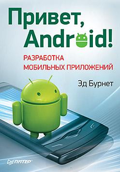Привет, Android! Разработка мобильных приложений. Бурнет