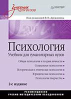 Книга Психология: Учебник для гуманитарных вузов. 2-е изд.Дружинин