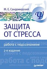 Книга Защита от стресса. Работа с подсознанием. 2-е изд.Сандомирский