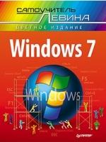 Книга Windows 7. Cамоучитель Левина в цвете. Левин