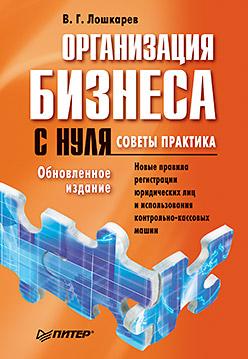 Купить Книга Организация бизнеса с нуля. Советы практика. Лошкарев