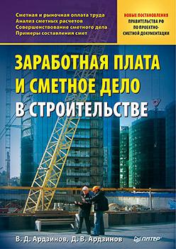 Заработная плата и сметное дело в строительстве. Ардзинов