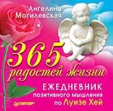 Книга 365 радостей жизни. Ежедневник позитивного мышления по Луизе Хей Ангелина.Могилевская