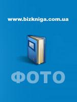 Книга Библиотека законодательства. Закон Украины О налоге на добавленную стоимость. (рус. и укр. яз)